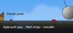 Красный шар , flash игры - онлайн