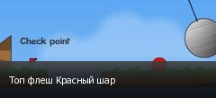 Топ флеш Красный шар