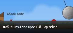 любые игры про Красный шар online