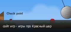 сайт игр - игры про Красный шар