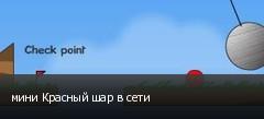 мини Красный шар в сети