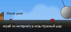 играй по интернету в игры Красный шар