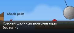 Красный шар - компьютерные игры бесплатно