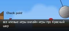 все клевые игры онлайн игры про Красный шар