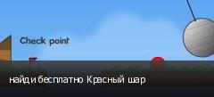 найди бесплатно Красный шар
