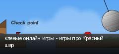 клевые онлайн игры - игры про Красный шар