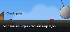 бесплатные игры Красный шар здесь