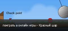 поиграть в онлайн игры - Красный шар