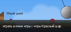 играть в мини игры - игры Красный шар