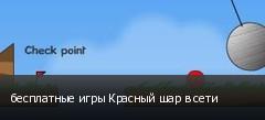 бесплатные игры Красный шар в сети