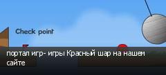 портал игр- игры Красный шар на нашем сайте