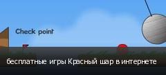 бесплатные игры Красный шар в интернете