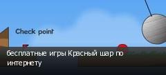 бесплатные игры Красный шар по интернету