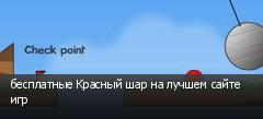 бесплатные Красный шар на лучшем сайте игр