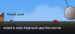 играй в игры Красный шар бесплатно