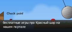 бесплатные игры про Красный шар на нашем портале