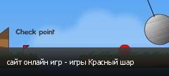 сайт онлайн игр - игры Красный шар