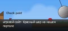 игровой сайт- Красный шар на нашем портале