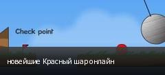 новейшие Красный шар онлайн