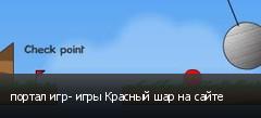 портал игр- игры Красный шар на сайте