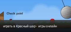 играть в Красный шар - игры онлайн