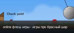 online флеш игры - игры про Красный шар
