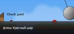 флеш Красный шар