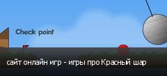 сайт онлайн игр - игры про Красный шар