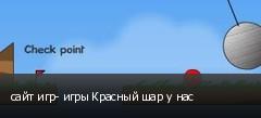 сайт игр- игры Красный шар у нас