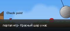 портал игр- Красный шар у нас