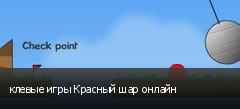 клевые игры Красный шар онлайн