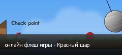 онлайн флеш игры - Красный шар