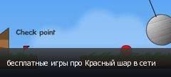 бесплатные игры про Красный шар в сети