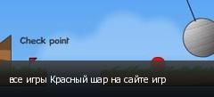 все игры Красный шар на сайте игр