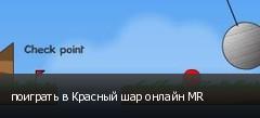 поиграть в Красный шар онлайн MR