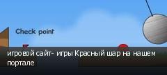 игровой сайт- игры Красный шар на нашем портале