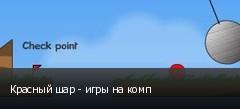 Красный шар - игры на комп