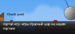 портал игр- игры Красный шар на нашем портале