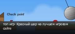 топ игр- Красный шар на лучшем игровом сайте