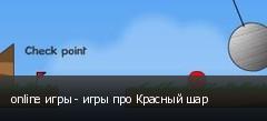 online игры - игры про Красный шар