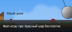 flash игры про Красный шар бесплатно