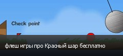флеш игры про Красный шар бесплатно