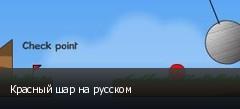 Красный шар на русском