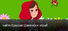 найти Красная Шапочка и играй