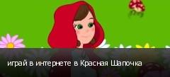 играй в интернете в Красная Шапочка