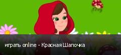 играть online - Красная Шапочка