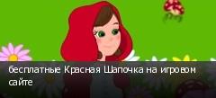 бесплатные Красная Шапочка на игровом сайте