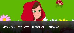 игры в интернете - Красная Шапочка