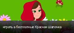 играть в бесплатные Красная Шапочка