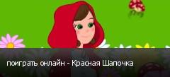 поиграть онлайн - Красная Шапочка